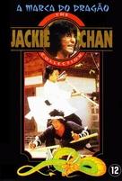 Jian hua yan yu Jiang Nan - Brazilian Movie Cover (xs thumbnail)
