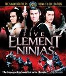 Ren zhe wu di - Blu-Ray cover (xs thumbnail)