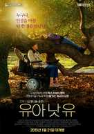 You're Not You - South Korean Movie Poster (xs thumbnail)