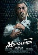 Manglehorn - Russian Movie Poster (xs thumbnail)