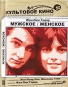Masculin, féminin: 15 faits précis - Russian DVD movie cover (xs thumbnail)