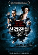 Dao Jian Xiao - South Korean Movie Poster (xs thumbnail)