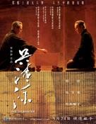 Wu Qingyuan - Hong Kong poster (xs thumbnail)