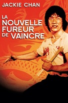 New Fist Of Fury - French DVD cover (xs thumbnail)