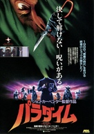 Prince of Darkness - Japanese Movie Poster (xs thumbnail)