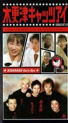 """Kisarazu Cat's Eye"" - Japanese Movie Cover (xs thumbnail)"