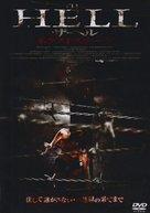 No moriré sola - Japanese Movie Cover (xs thumbnail)