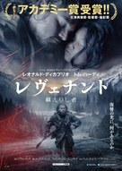 The Revenant - Japanese Movie Poster (xs thumbnail)