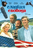 Sweet Liberty - Russian Movie Cover (xs thumbnail)