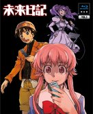 """Mirai nikki"" - Japanese Blu-Ray movie cover (xs thumbnail)"