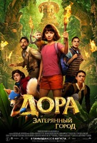 Dora and the Lost City of Gold - Kazakh Movie Poster (xs thumbnail)