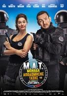 Raid dingue - Greek Movie Poster (xs thumbnail)