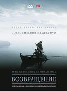 Vozvrashchenie - Russian DVD cover (xs thumbnail)
