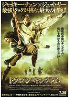 The Forbidden Kingdom - Japanese Movie Poster (xs thumbnail)