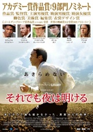 12 Years a Slave - Japanese Movie Poster (xs thumbnail)