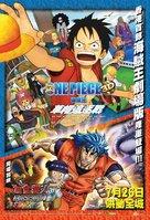 One Piece 3D: Mugiwara cheisu - Hong Kong Movie Poster (xs thumbnail)