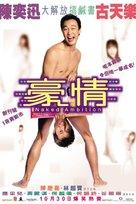 Ho ching - Hong Kong Movie Poster (xs thumbnail)