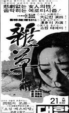 Jabcho - South Korean poster (xs thumbnail)