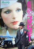 Stavisky... - Japanese Movie Poster (xs thumbnail)