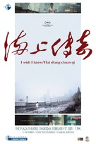 Hai shang chuan qi - Canadian Movie Poster (xs thumbnail)