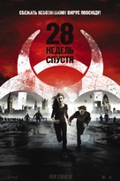 28 Weeks Later - Russian Movie Poster (xs thumbnail)