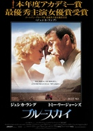 Blue Sky - Japanese Movie Poster (xs thumbnail)