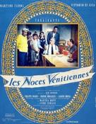 La prima notte - French Movie Poster (xs thumbnail)