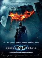 The Dark Knight - Thai Movie Poster (xs thumbnail)