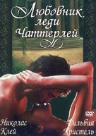Lady Chatterley's Lover - Russian DVD movie cover (xs thumbnail)