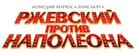 Rzhevskiy protiv Napoleona - Russian Logo (xs thumbnail)