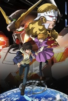 Kidô Senshi Gundam Unicorn - Japanese Key art (xs thumbnail)