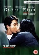 Chorok mulkogi - British Movie Cover (xs thumbnail)