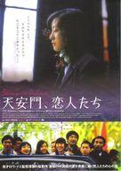 Yihe yuan - Japanese Movie Poster (xs thumbnail)