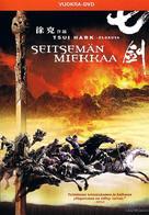 Shichinin no samurai - Finnish DVD movie cover (xs thumbnail)