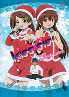 """Kiss x sis"" - Japanese Movie Cover (xs thumbnail)"