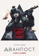 Avanpost - Russian Movie Poster (xs thumbnail)