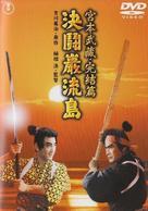 Miyamoto Musashi kanketsuhen: kettô Ganryûjima - Japanese DVD cover (xs thumbnail)