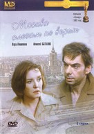 Moskva slezam ne verit - Russian Movie Cover (xs thumbnail)