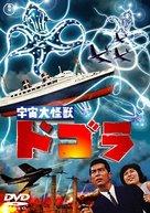 Uchu daikaijû Dogora - Japanese DVD cover (xs thumbnail)