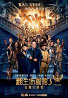 Night at the Museum: Secret of the Tomb - Hong Kong Movie Poster (xs thumbnail)