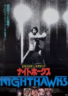 Nighthawks - Japanese Movie Poster (xs thumbnail)