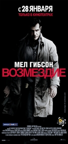 Edge of Darkness - Russian Movie Poster (xs thumbnail)
