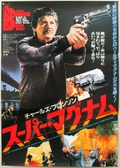 Death Wish 3 - Japanese Movie Poster (xs thumbnail)