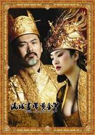 Curse of the Golden Flower - Hong Kong poster (xs thumbnail)