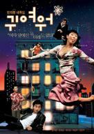 Gwiyeowo - South Korean poster (xs thumbnail)
