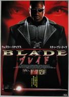 Blade - Japanese Movie Poster (xs thumbnail)