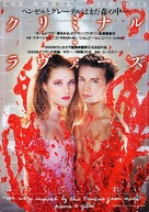 Les amants criminels - Japanese poster (xs thumbnail)