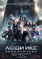 X-Men: Apocalypse - Kazakh Movie Poster (xs thumbnail)