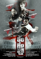 Once Upon a Time in Shanghai - Thai Movie Poster (xs thumbnail)