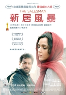 Forushande - Taiwanese Movie Poster (xs thumbnail)